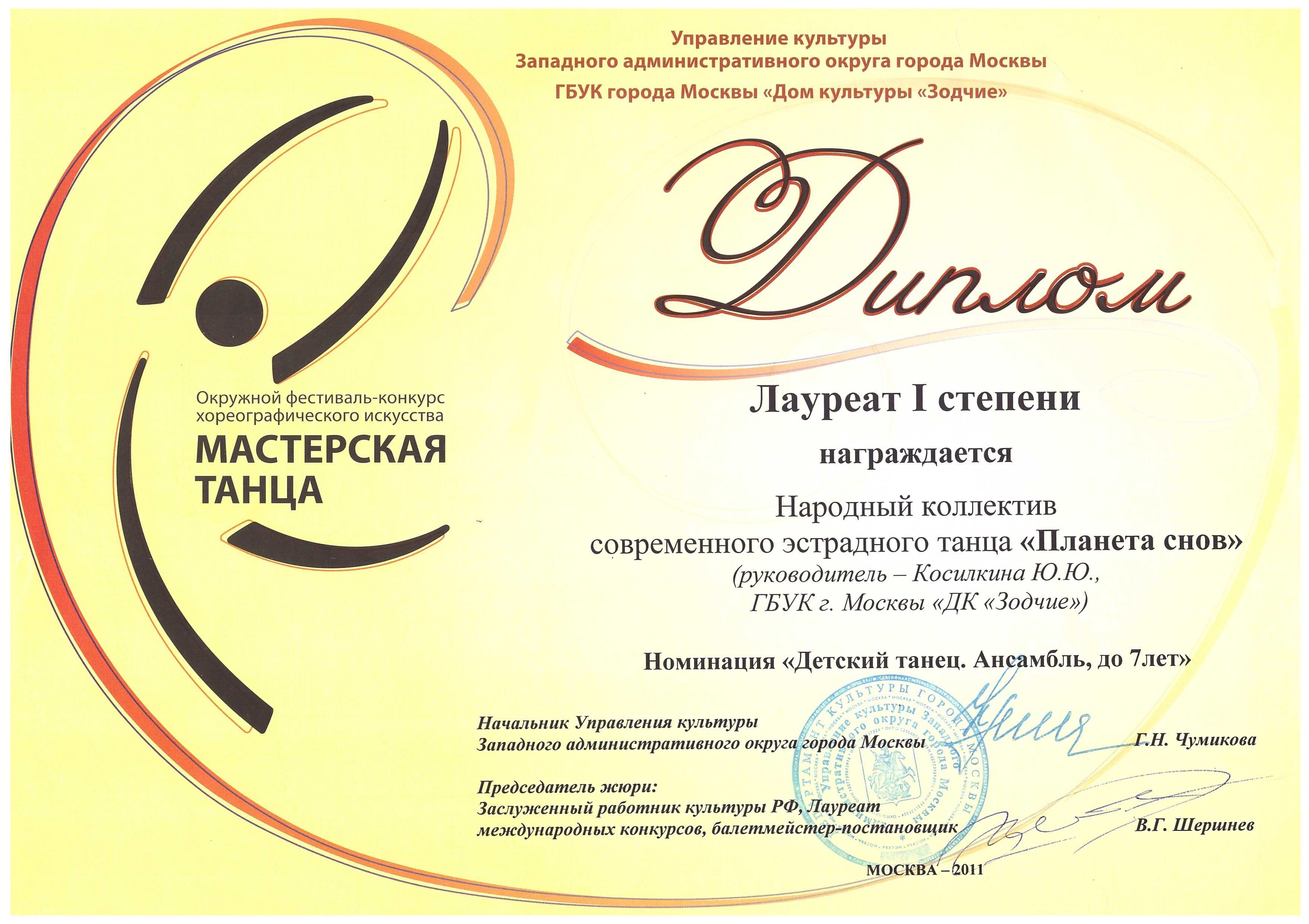 Грамота текст поздравления выпускнику танцевального коллектива