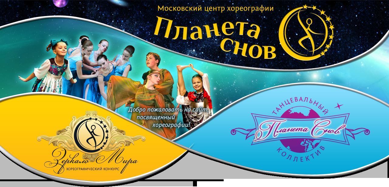 московский центр современого танца: